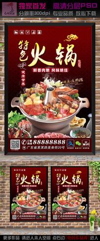 特色火锅美食海报广告设计