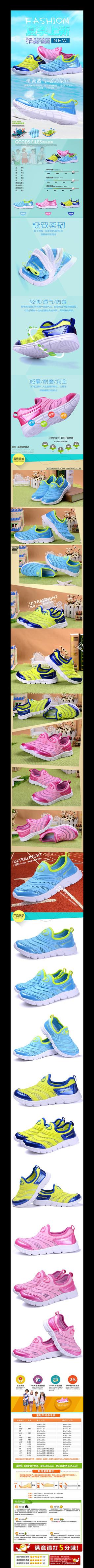 童鞋运动鞋详情页描述素材模板