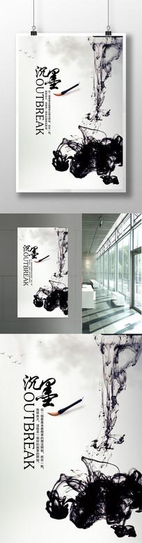 中国风水墨创意风格海报