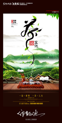 中国风意境茶文化海报设计