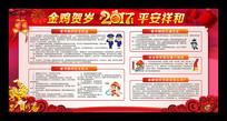 2017春节安全知识宣传栏