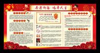 2017新年春节宣传栏