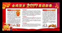 2017新年春节宣传栏板报设计