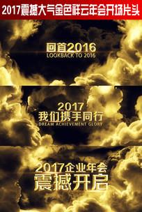 2017震撼大气金色祥云企业年会开场通用片头