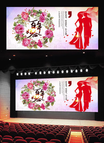 策划婚礼宣传海报
