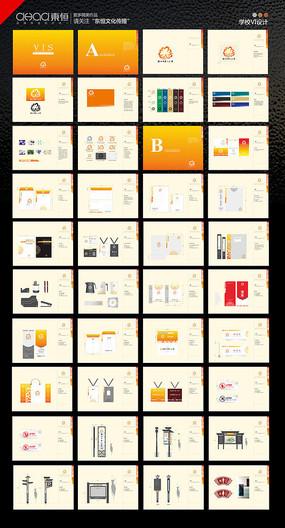橙色中国风古典学校公司VI设计