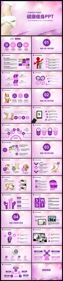 创意美体瘦身减肥女性健康PPT模板