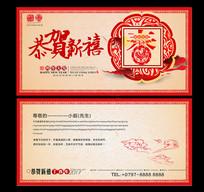 恭贺新禧2017鸡年新春贺卡模板