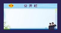 国家税务局宣传栏背景图
