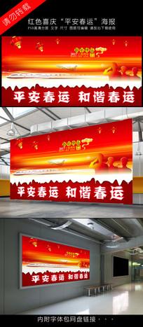 平安春运和谐春运海报设计