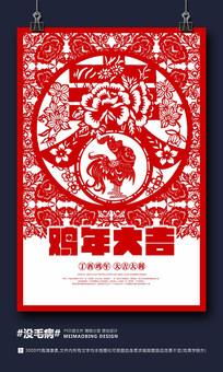 时尚剪纸中国风2017鸡年大吉新年海报