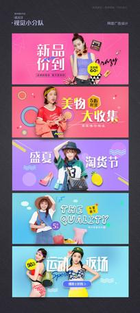 淘宝夏季促销横幅海报模板