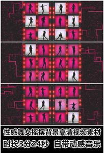 性感美女舞蹈夜店跳舞LED背景视频