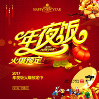 喜庆年夜饭火爆预定春节海报