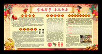中国风2017春节展板宣传栏