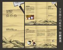 中国风复古水墨茶叶文化折页