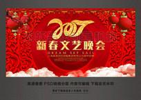 2017年鸡年新春文艺晚会舞台背景展板