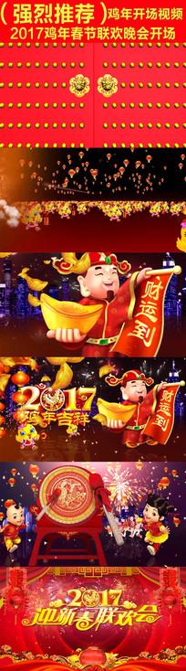 2017央视春节联欢晚会开场