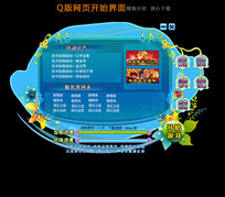 Q版网页开始界面设计