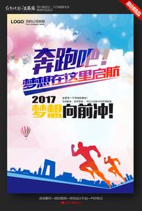 奔跑吧梦想2017海报