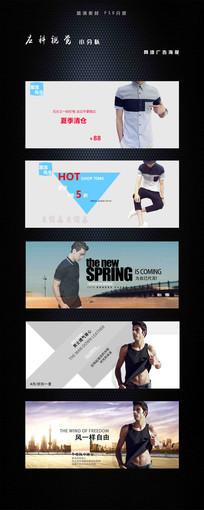春季男装新款海报设计