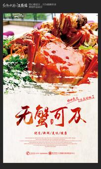 大气螃蟹大闸蟹海报设计