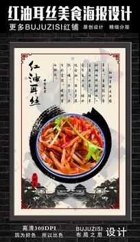 红油耳丝美食海报设计