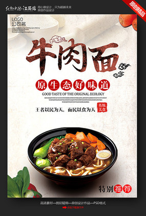 牛肉面宣传海报