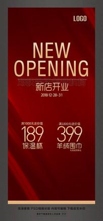 时尚大气奢华新店开业促销活动X展架