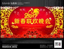 喜庆2017年新春联欢晚会舞台背景设计
