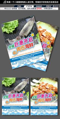 鱿鱼海鲜骨肉相连宣传单设计