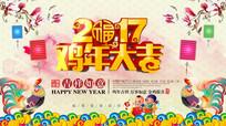 最新鸡年中式春节联欢晚会舞台背景视频