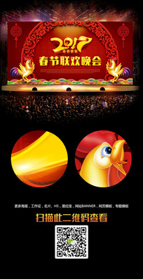 2017春节联欢晚会舞台背景