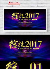 2017大气企业年会背景晚会舞台背景