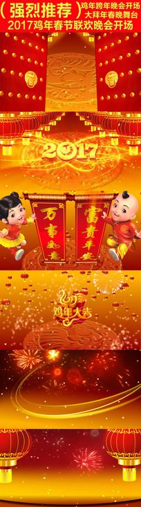 2017中国风春节联欢晚会开场视频