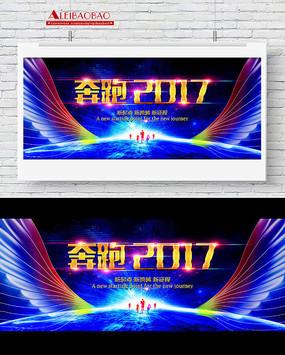奔跑吧2017舞台背景板