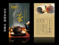 茶社高檔名片設計