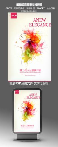 创意美容美体韩式定妆海报