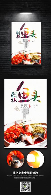 创意中国美食剁椒鱼头海报