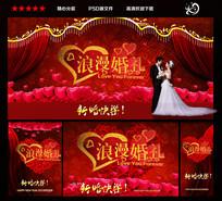婚庆展板系列