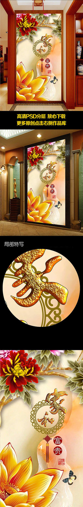 家和富贵蝶恋花玉雕背景墙