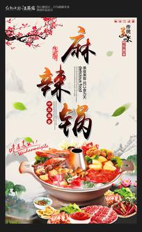 简约麻辣锅美食海报