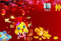鸡年新春向全县人民拜年幕布