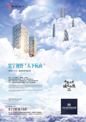 蓝色白色大气高端城市云海报