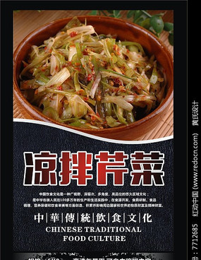 凉拌芹菜海报设计