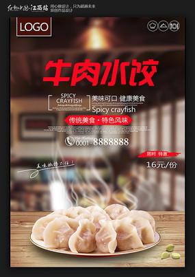 牛肉水饺宣传海报