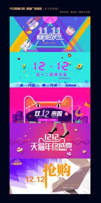 双12天猫促销活动海报