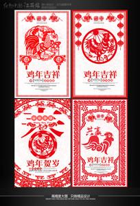 四张简约鸡年素材新年海报模板