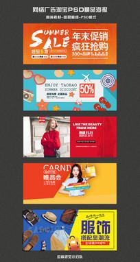网络广告淘宝首页Banner设计