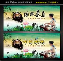 中国茶道文化展板设计